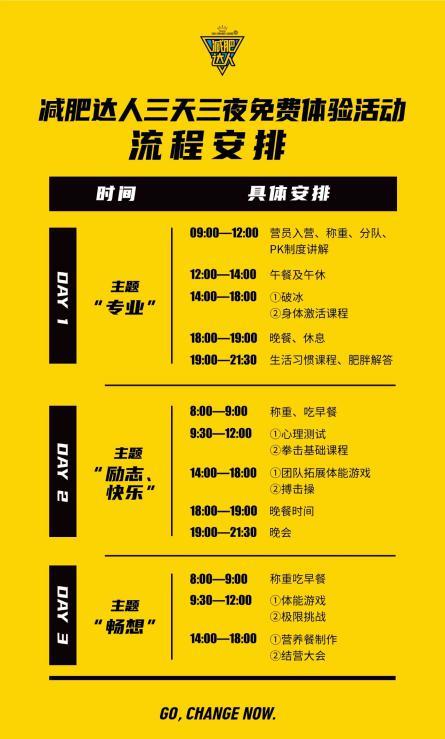 """减肥达人在深圳开展""""三天三夜""""免费体验活动"""