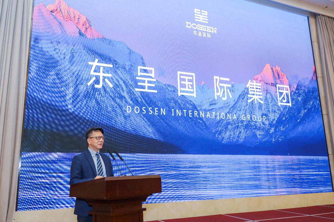 呈势共赢 | 东呈杯·精品旅游产业高质量发展高峰论坛