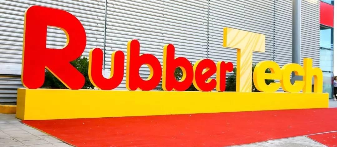 2020第二十届上海橡胶技术展览会-中国橡胶展