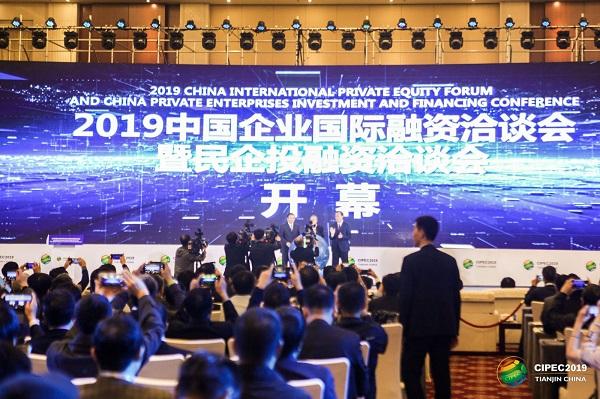 2019中国企业国际融资洽谈会暨民企投融资洽谈会在天津召开