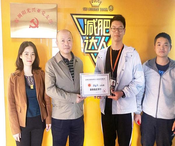 禹隆圆茶业与第二届全国减肥达人公益挑战赛达成赞助合作
