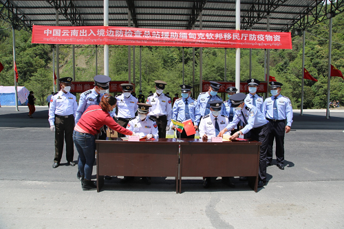 延续胞波情谊  云南出入境边防检查总站向缅甸移民管理部门援助一