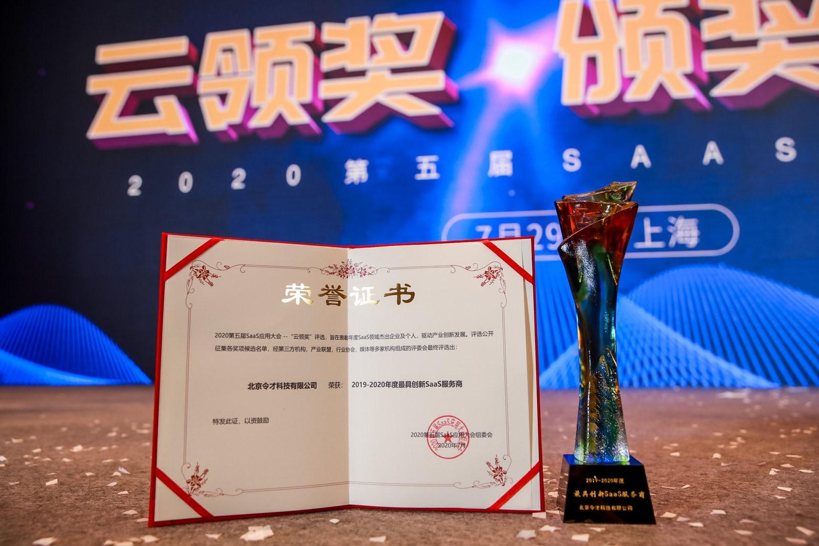 """令才科技荣获""""年度最具创新SaaS服务商""""奖,持续赋能财税智能化"""