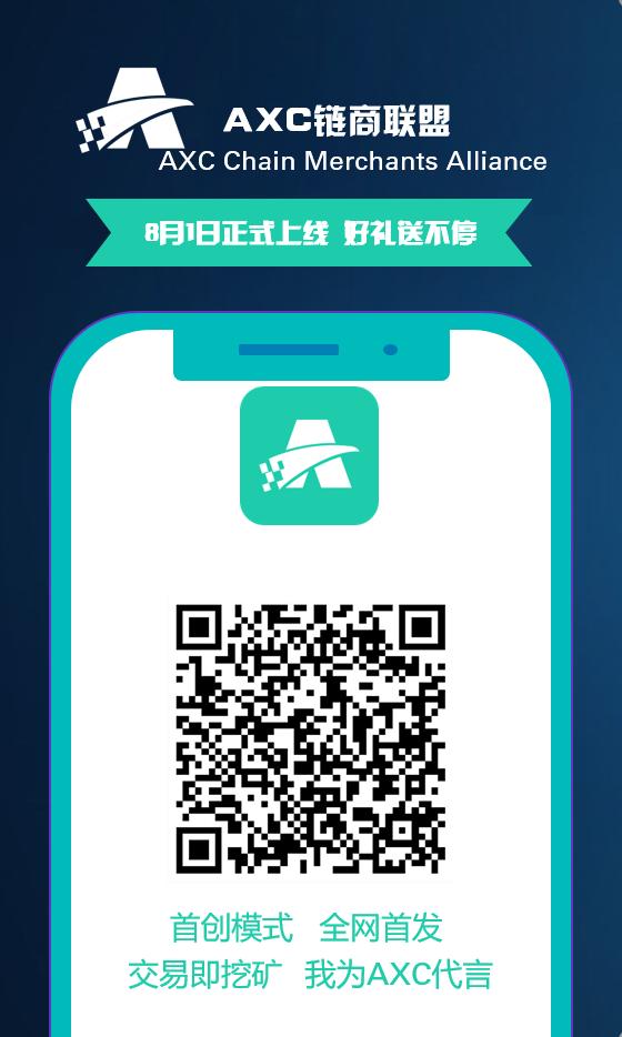AXC推广二维码定制.png