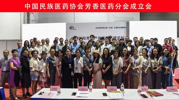 中国民族医药协会芳香医药分会(AMNE)正式成立