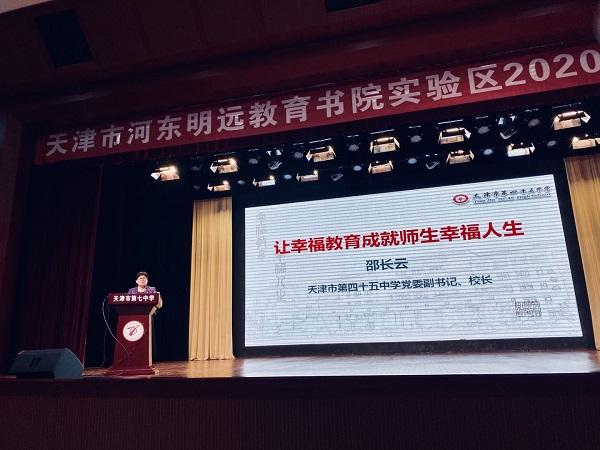天津市河东区:聚焦品牌高中创建,推动教育改革创新
