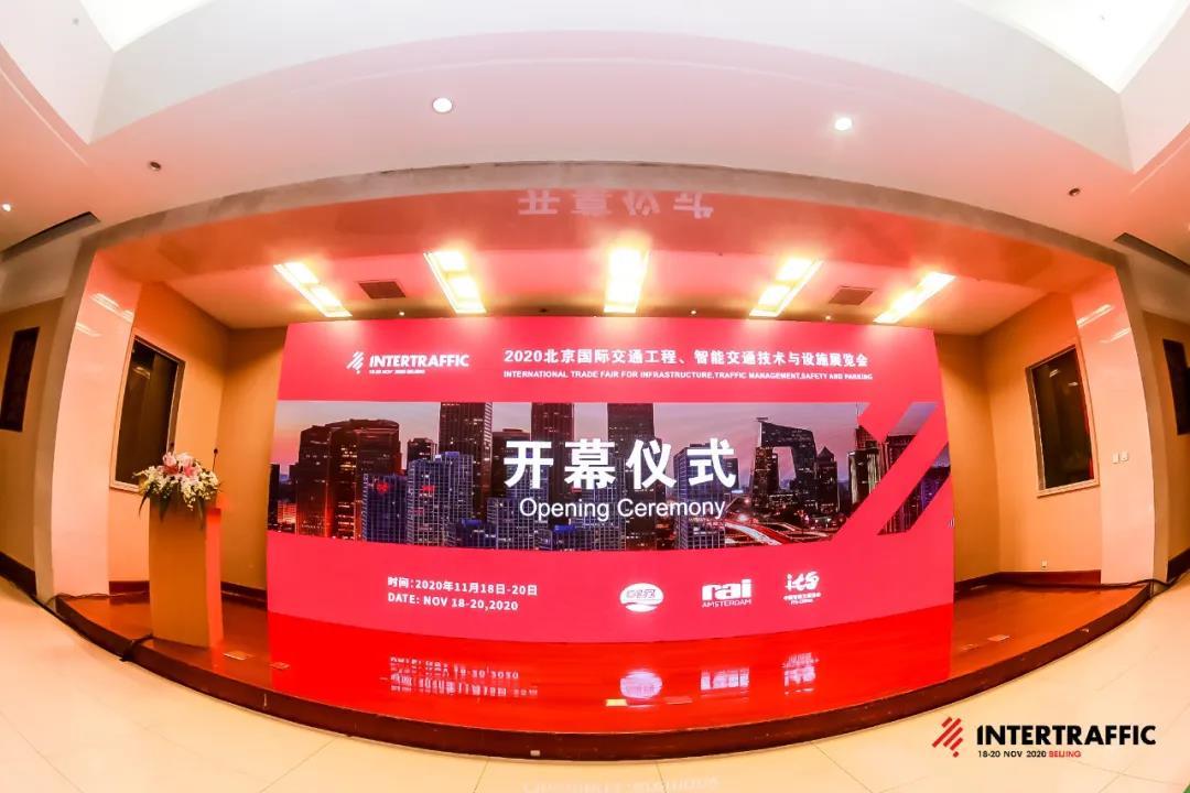 2021中國國際智能交通展覽會