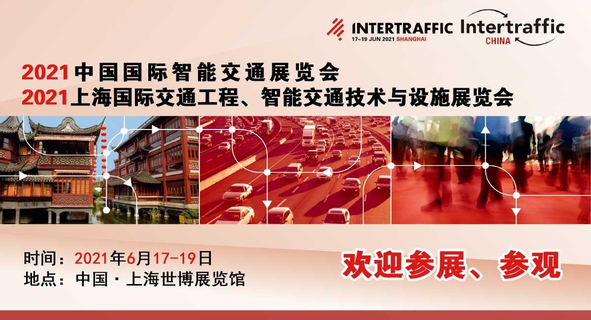 2021中国国际智能交通博览会将于6月17日在上海世博馆举行