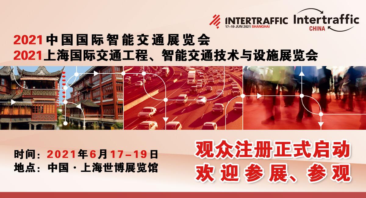 2021中国国际智能交通展览会观众预登记全面启动!