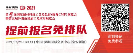 2021国际CMF展火热预登记中!(附观展福利)