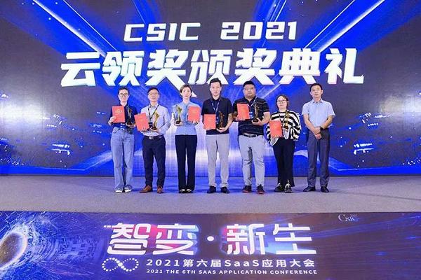 智变·新生 CSIC2021 云领奖颁奖盛典完美落幕!